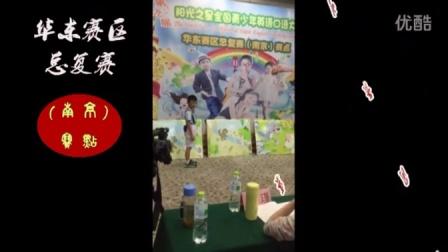 """刘星宇在""""阳光之星""""全国青少年英语口语大赛上的实况录像视频"""