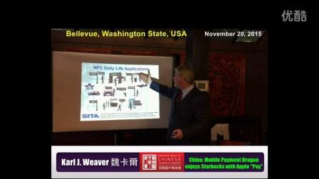 魏卡爾演讲:移动支付龙 -  享受星巴克拿铁,用非接触移动支付手机(进场通信)完成中国和西雅图的付款!