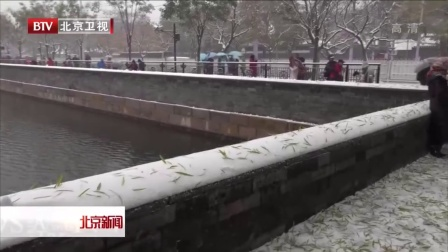 瑞雪喜降京城:瑞雪飘飘入画来  雪中美景艳京城 北京新闻 151122