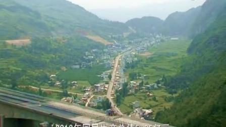 赫章县野马川镇