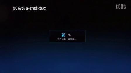 夏普电视 LCD-60UG30A 影音娱乐功能体验
