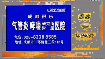 SCTV-4《午间天气预报》(2015年11月23日)