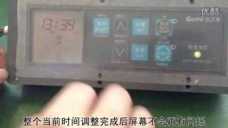 """吉之美开水器""""七、LCD显示板程序设置"""""""