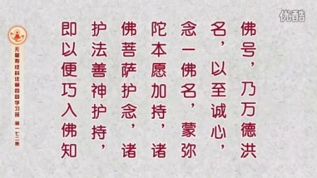 无量寿经科注第四回学习班172_简体字幕_标清