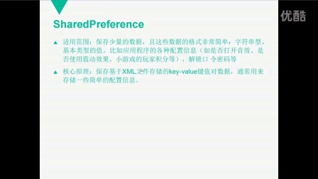 [5.1] SharedPreference存储