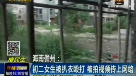 海南 初二女生被扒衣殴打 被拍视频传上网络151123在线大搜索