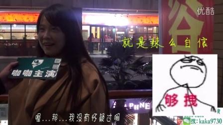 【咖咖主演】第二期  男女好奇心大揭秘
