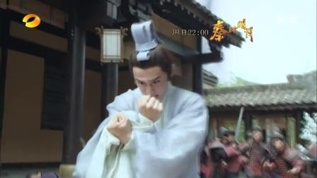 秦时明月20151123预告片 高清