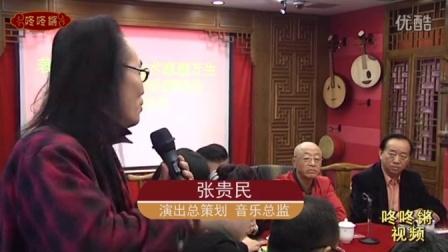 虎啸龙吟康万生大型交响乐演唱会新闻发布会在京举行