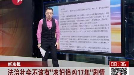 """新京报:法治社会不该有""""农妇追凶17年""""剧情 看东方 151124"""