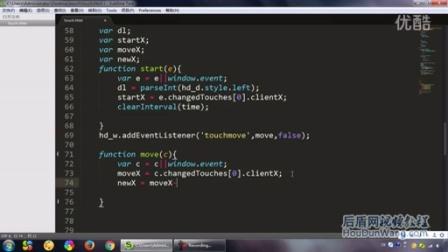 3后盾网php视频教程 移动端滑动轮播图效果开发 详细开发