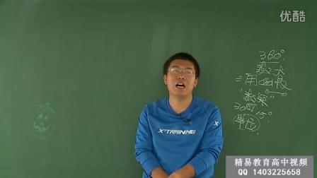 高中数学高一数学必修四弧度制与角度制知识点2