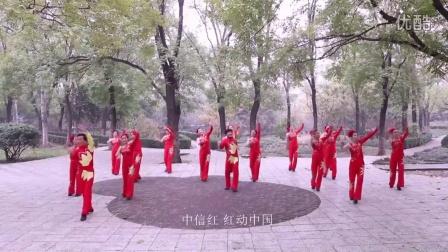 中信银行焦作分行营业部——红太阳艺术团