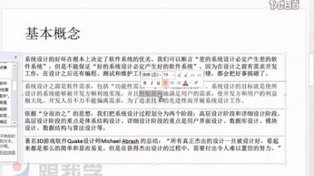 粤嵌跟我学_智能家居教程37_软件系统设计_Android(安卓)培训