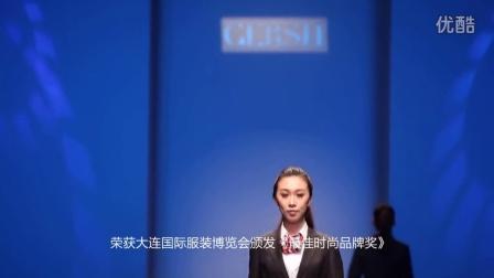 GERSH服装公司宣传片