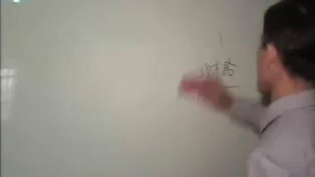 完整阳宅师资课程(大汉易经函授学校)33