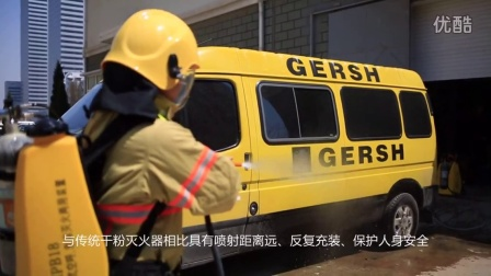 gersh消防汽修宣传片