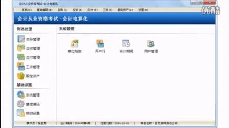 会计电算化考试系统模拟试题练习题题库