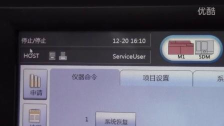 生化_BS-800&800M_维护视频_如何进行系统恢复