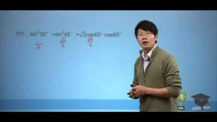 初中数学 中考三角函数精讲