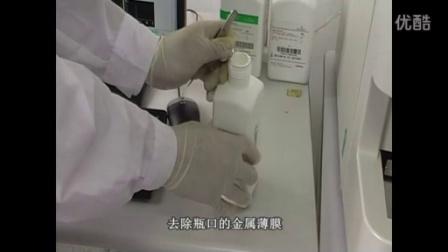血球_BC-5380维护视频_更换LH溶血剂_V1.0_CH