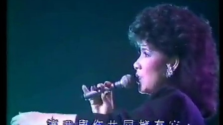 甄妮1984年演唱會 酒幹倘賣無_标清
