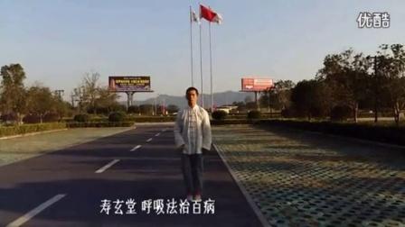 中华道家养生功养气篇_01