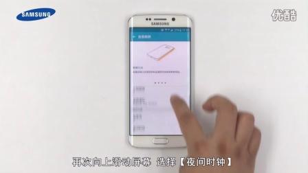 Samsung Galaxy S6 edge如何开启夜间时钟(G9250)