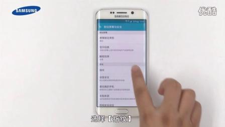 Samsung Galaxy S6 edge如何开启使用指纹验证三星账户(G9250)
