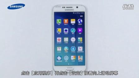 Samsung Galaxy S6如何恢复出厂设置(G9209)