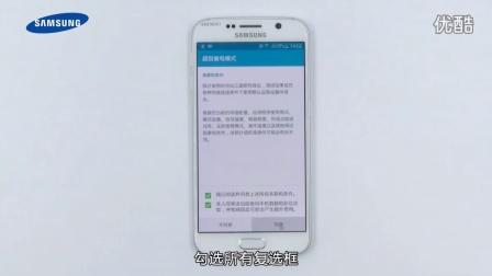 Samsung Galaxy S6如何开启超级省电模式