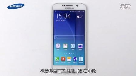 Samsung Galaxy S6如何开启紧急模式(G9209)