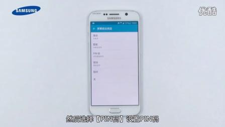 Samsung Galaxy S6如何设置屏幕PIN码锁