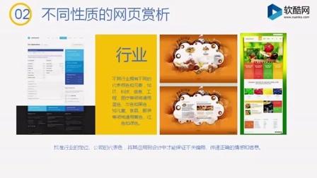 UI设计课程介绍和优秀网站鉴赏