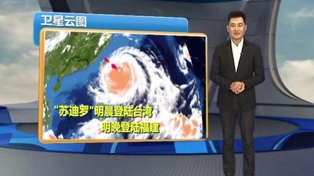 《南方气象》南方电视台-马俊