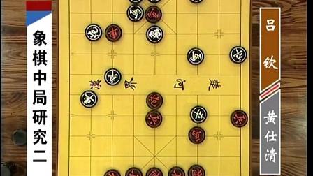 金松主讲GTV象棋教室 象棋中局研究 57集之02