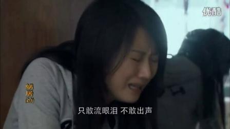 蜗居 未删减版第20集 超清