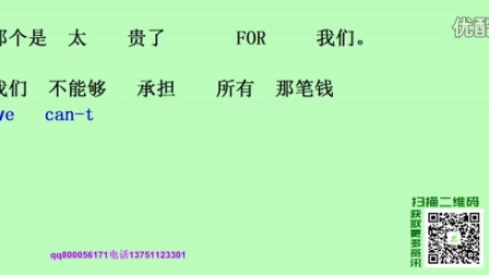 18. 零基础学英语  英语音标拼读  英语口语练习 英语单词练习