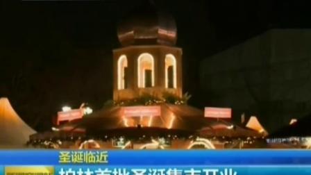 圣诞临近 德国总理府举行圣诞树亮灯仪式 151127 新闻空间站