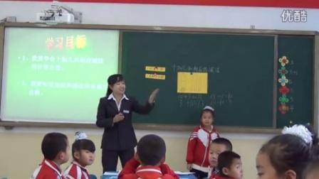 鸡东县课堂教学改革推进会 10加几和相应的减法人教版数学一上鸡东县第四小学李玉红