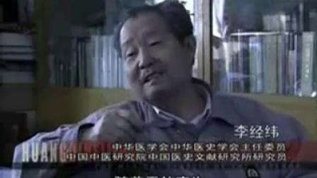 黄帝内经_Ⅰ 医史篇_06 走出洪荒的岁月(下)(巫医一体的分离)