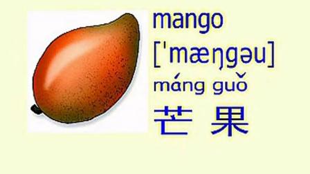 学英语儿歌:水果名称