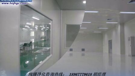 十万级净化工程 洁净室工程设计施工