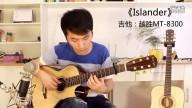 靠谱吉他 岸部真明吉他曲《islander》翻弹 蔡宁使用吉他越胜MT8300