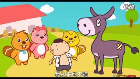 《小毛驴》儿歌串烧50首 儿歌视频大全_高清
