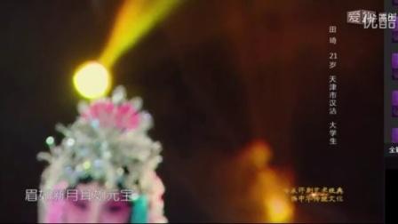 唐山 粉墨登场 天津汉沽  田琦 演唱 花为媒 选段  慢闪秋波