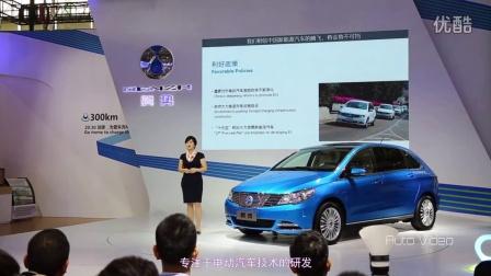 【AutoVideo·2015广州车展】DENZA腾势纯电动汽车首度亮相广州车展