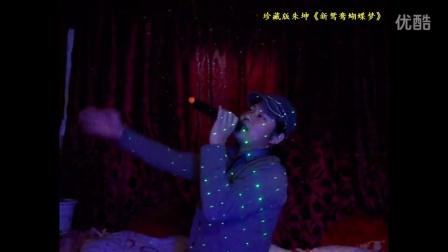 【优酷牛人】伤感歌曲 情歌对唱《新鸳鸯蝴蝶梦》朱坤 原创