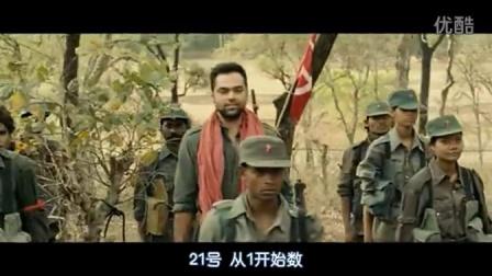 印度电影【无法避免的战争】 Chakravyuh(2012)中文字幕