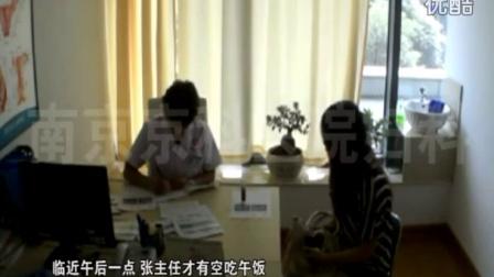 京科医院妇科、南京做妇科检查的医院